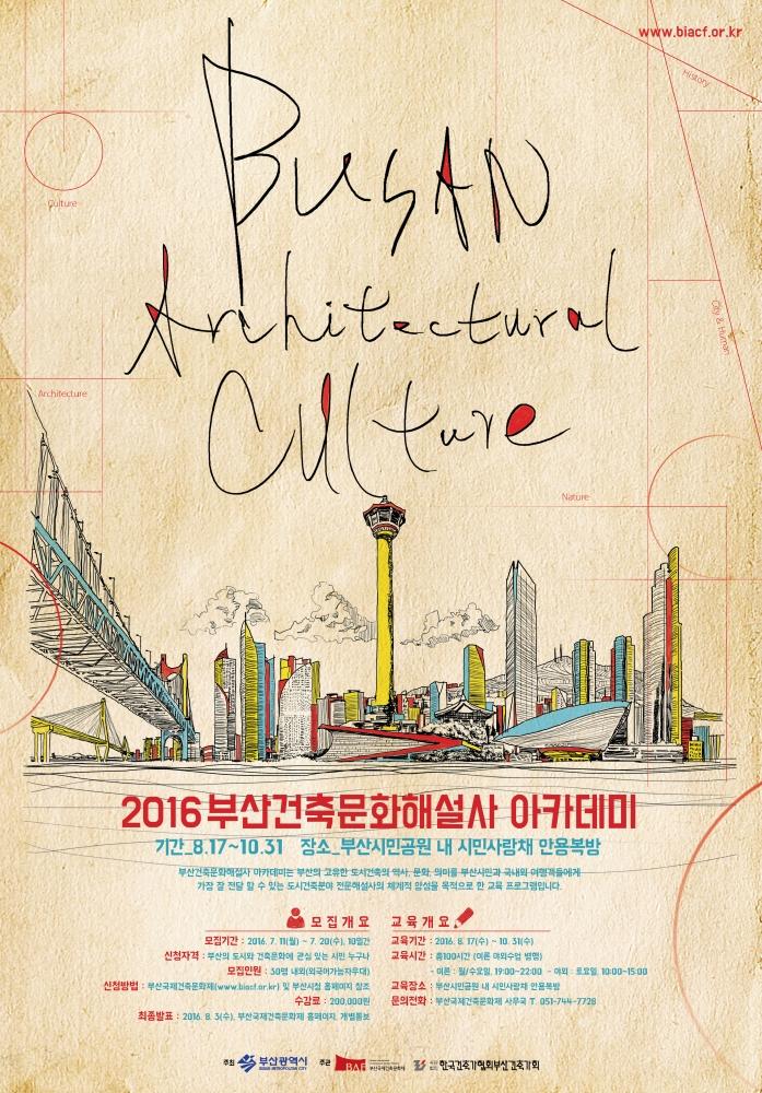 건축문화해설사 포스터