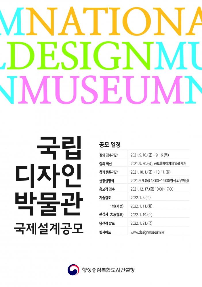 국립디자인박물관 포스터_1
