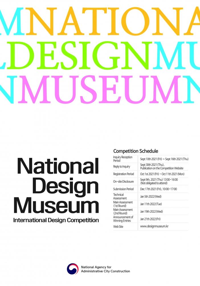국립디자인박물관 포스터_2