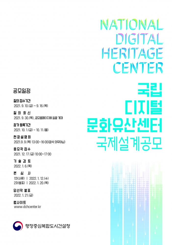 국립디지털문화유산센터 포스터_1