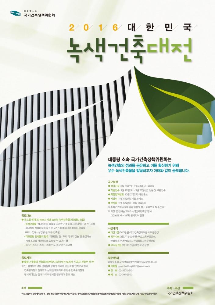 [붙임]2016 대한민국 녹색건축대전 포스터