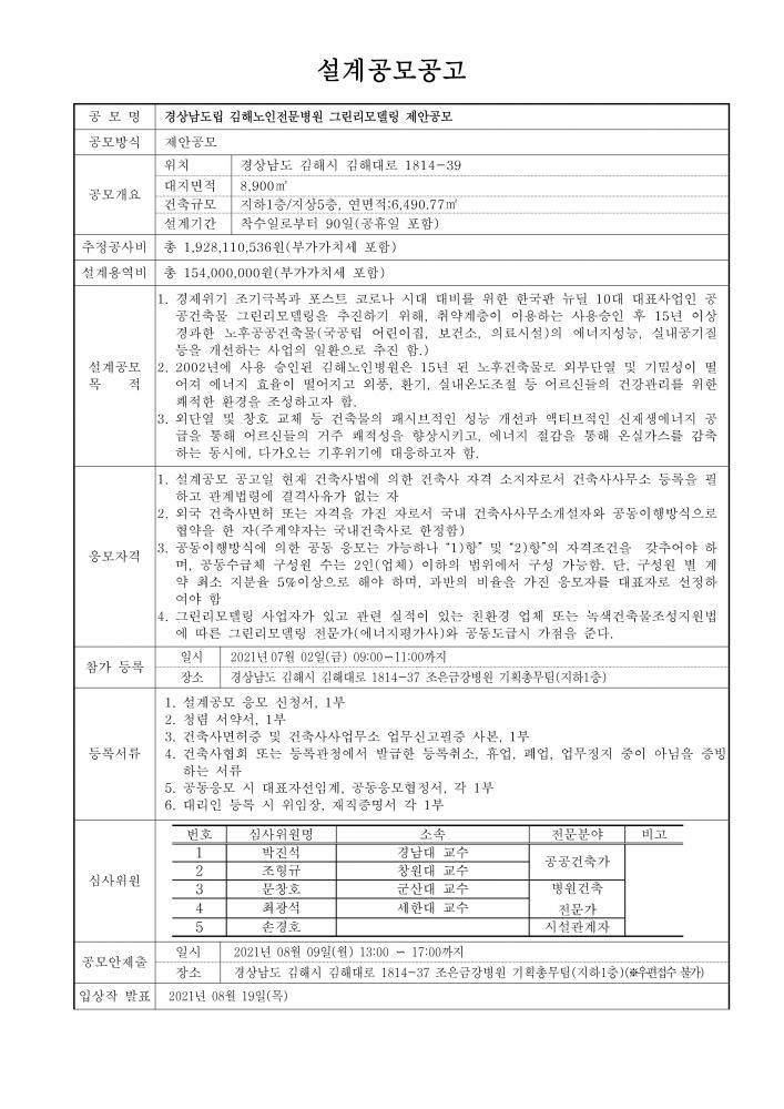 설계 공고문_김해노인전문병원(210625)_1