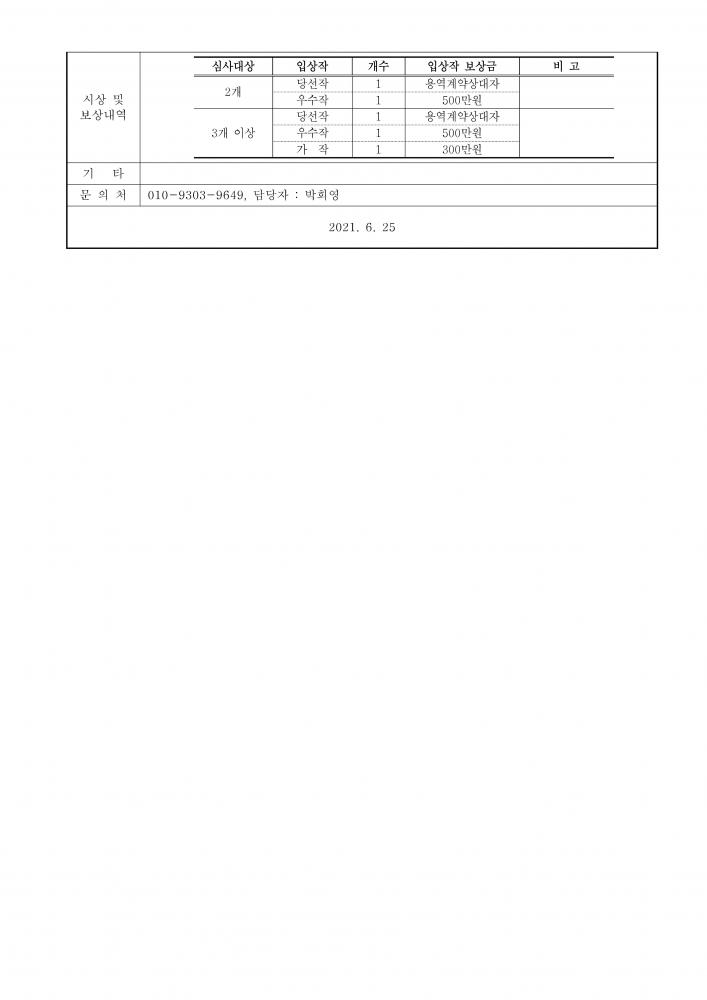 설계 공고문_김해노인전문병원(210625)_2