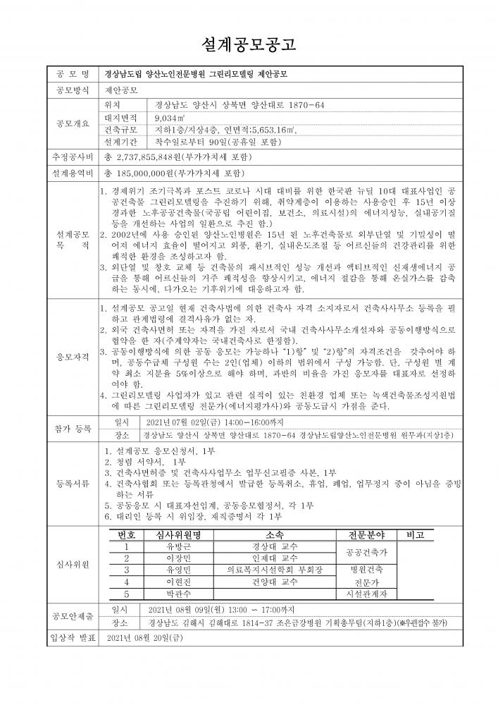 설계 공고문_양산노인전문병원(210625)_1