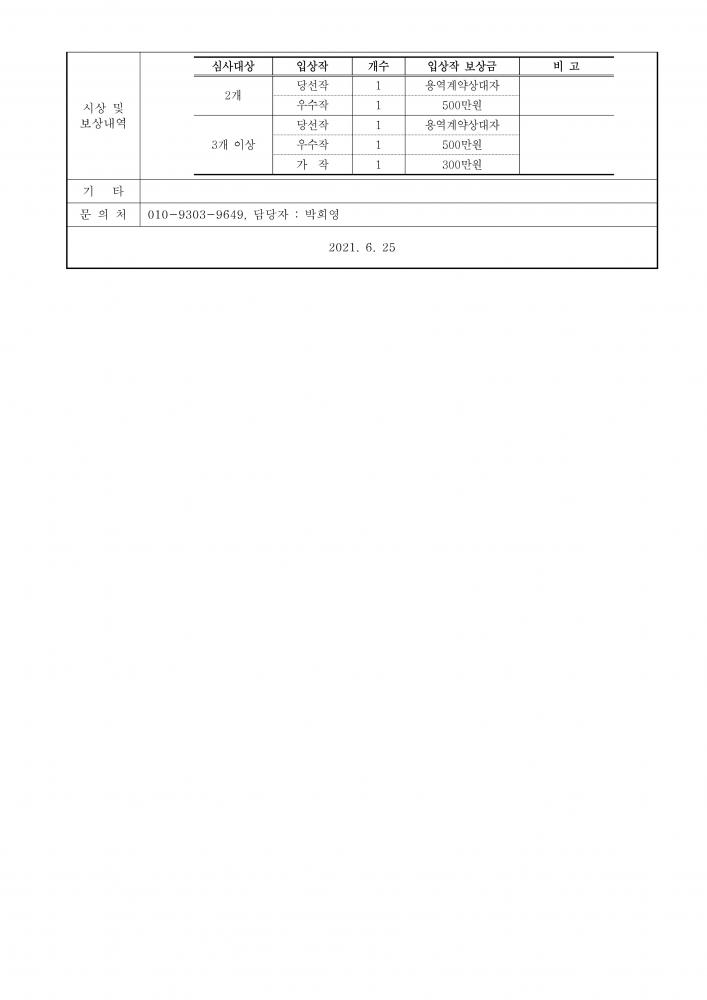 설계 공고문_양산노인전문병원(210625)_2