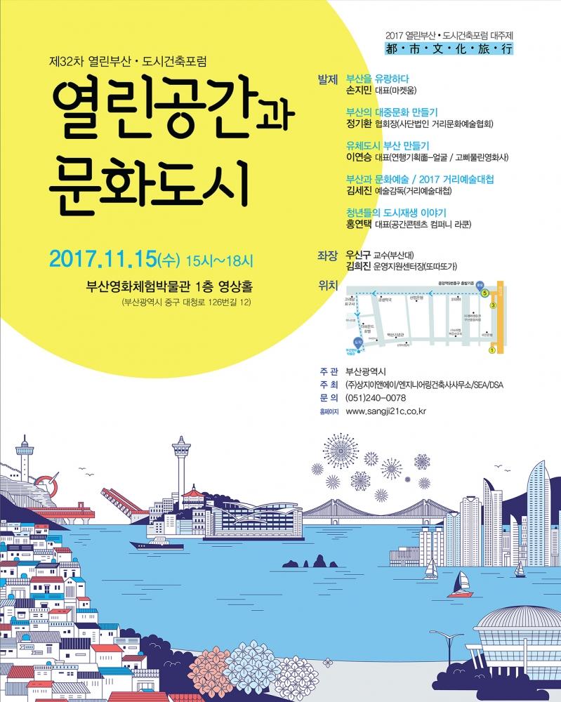 열린부산건축도시포럼_포스터최종_웹용2