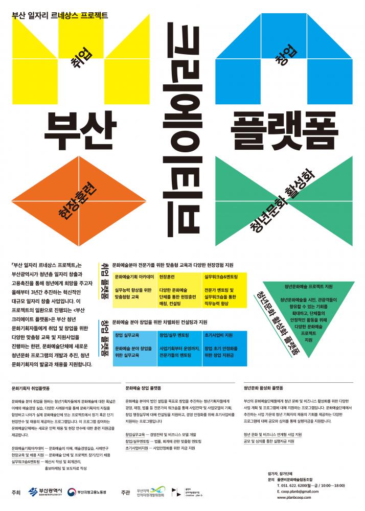 16-118 첨부_(사업홍보포스터)부산크리에이티브 플랫폼