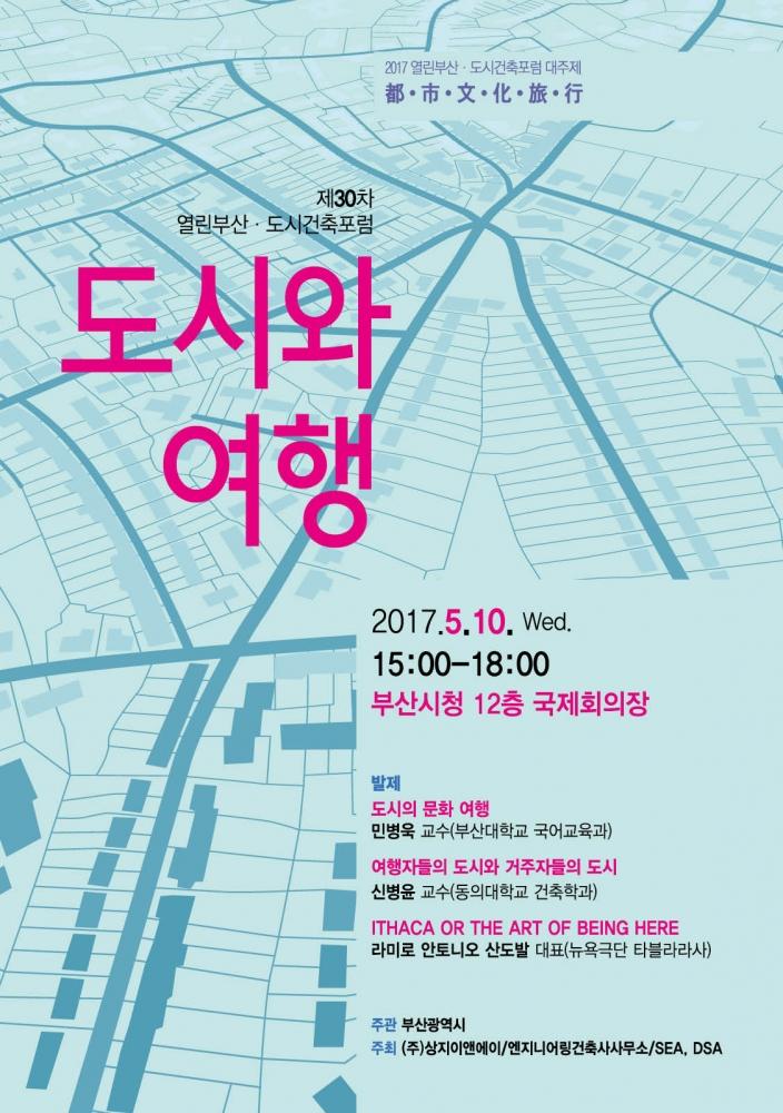 17-56 첨부_제30차 열린부산 도시건축포럼 포스터