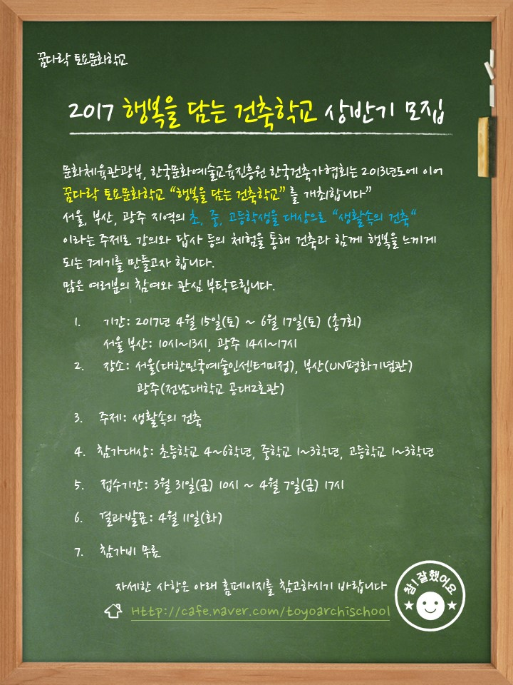 2017 꿈다락 토요문화학교