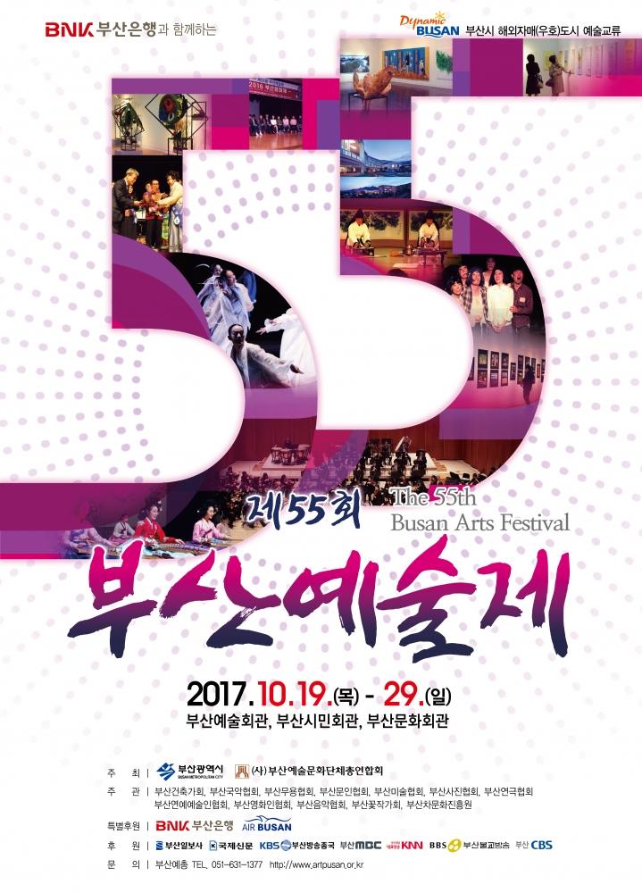 55th 부산예술제 포스터