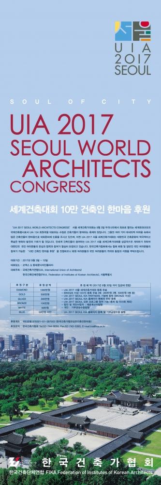 UIA 2017 SEOUL 대회 포스터-한국건축가협회