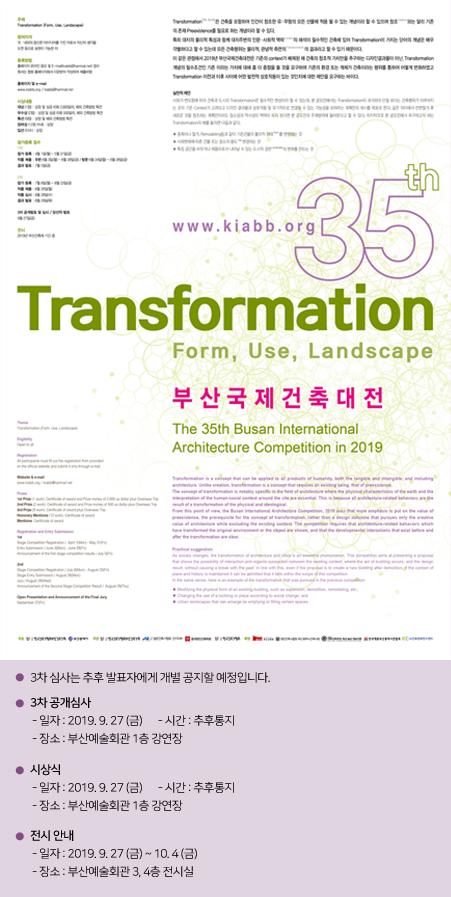 2019 제35회 부산국제건축대전