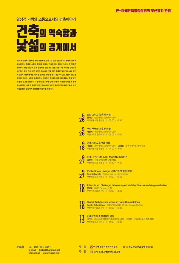 2019 부산건축가회 특강시리즈