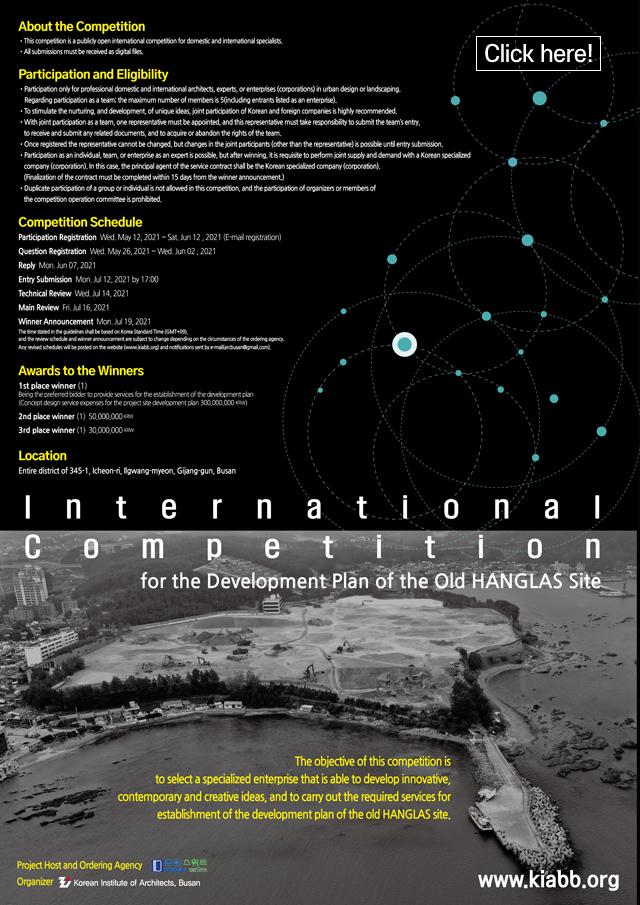국제아이디어공모전
